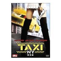 DVD/TAXI NY 特別編
