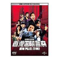 DVD/香港国際警察 NEW POLICE STORY コレクターズ・エディション