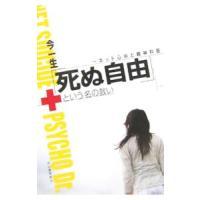 出版社:河出書房新社、ジャンル3:医療、作者・アーティスト:今一生、本のサイズ:単行本、ISBN:4...