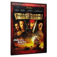 DVD/パイレーツ・オブ・カリビアン/呪われた海賊たち