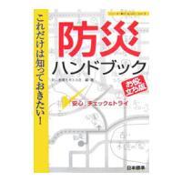 出版社:日本標準、ジャンル3:福祉その他、作者・アーティスト:防災教育を考える会、本のサイズ:単行本...