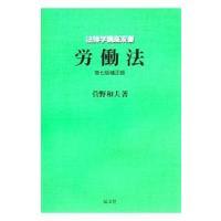 労働法 菅野和夫(社会問題の本...