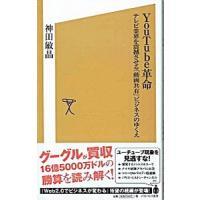 出版社:ソフトバンククリエイティブ、ジャンル3:eビジネス・IT関連、作者・アーティスト:神田敏晶、...