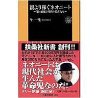 出版社:扶桑社、ジャンル3:エッセイ・対談、作者・アーティスト:今一生、本のサイズ:新書、ISBN:...