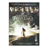 DVD/硫黄島からの手紙