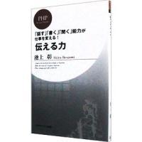出版社:PHP研究所、ジャンル3:マナー、作者・アーティスト:池上彰、本のサイズ:新書、ISBN:9...