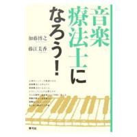 ■ジャンル:産業・学術・歴史 カウンセリング ■出版社:青弓社 ■出版社シリーズ: ■本のサイズ:単...