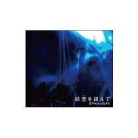 「キスダム−ENGAGE planet−」オープニングテーマ〜時空を超えて