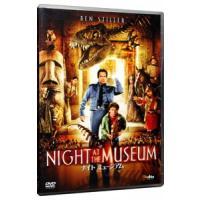 DVD/ナイト ミュージアム
