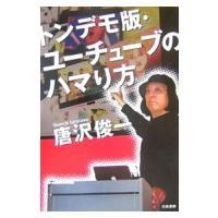 出版社:白夜書房、ジャンル3:ホームページ・インターネット、作者・アーティスト:唐沢俊一、本のサイズ...