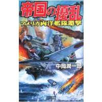 出版社:学習研究社、ジャンル3:小説一般、作者・アーティスト:中岡潤一郎、本のサイズ:新書、ISBN...