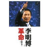 出版社:作品社、ジャンル3:政治学、作者・アーティスト:趙甲済、本のサイズ:単行本、ISBN:978...