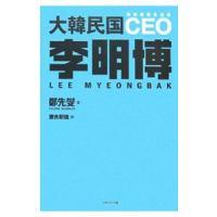 出版社:マネジメント社、ジャンル3:政治学、作者・アーティスト:鄭先燮、本のサイズ:単行本、ISBN...