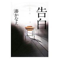 出版社:双葉社、ジャンル3:小説一般、作者・アーティスト:湊かなえ、本のサイズ:単行本、ISBN:9...