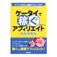 出版社:技術評論社、ジャンル3:通販、作者・アーティスト:佐野正弘、本のサイズ:単行本、ISBN:9...