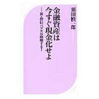 出版社:ベストセラーズ、ジャンル3:金融・銀行、作者・アーティスト:須田慎一郎、本のサイズ:新書、I...