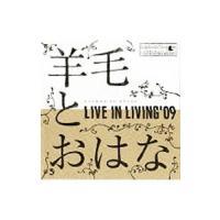 LIVE IN LIVING 07 羊毛とおはな...