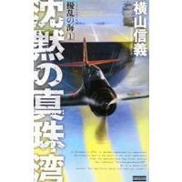 出版社:学習研究社、ジャンル3:小説一般、作者・アーティスト:横山信義、本のサイズ:新書、ISBN:...