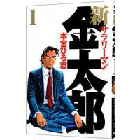 出版社:集英社、ジャンル3:ヤングジャンプ、作者・アーティスト:本宮ひろ志、本のサイズ:B6版、IS...