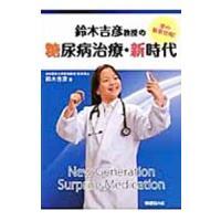 ■ジャンル:スポーツ・健康・医療 医療 ■出版社:保健同人社 ■出版社シリーズ: ■本のサイズ:単行...