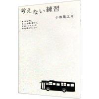 出版社:小学館、ジャンル3:仏教、作者・アーティスト:小池龍之介、本のサイズ:単行本、ISBN:97...