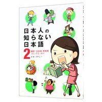 日本人の知らない日本語(2)-爆笑!日本語「再発見」コミックエッセイ-/海野凪子/蛇蔵