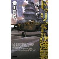 出版社:学研パブリッシング、ジャンル3:小説一般、作者・アーティスト:横山信義、本のサイズ:新書、I...