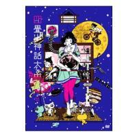 DVD/四畳半神話大系 第2巻