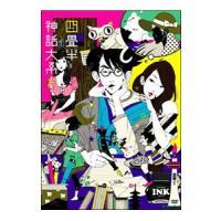 DVD/四畳半神話大系 第3巻