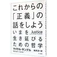 ■ジャンル:政治・経済・法律 政治学 ■出版社:早川書房 ■出版社シリーズ: ■本のサイズ:単行本 ...