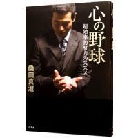 出版社:幻冬舎、ジャンル3:野球、作者・アーティスト:桑田真澄、本のサイズ:単行本、ISBN:978...