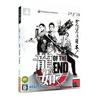 PS3/龍が如く OF THE END