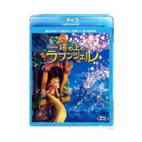 Blu-ray/塔の上のラプンツェル デジタルコピー用ディスク付(使用保証なし)