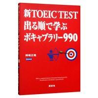 新TOEIC Test出る順で学ぶボキャブラリー990/神崎正哉