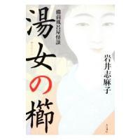 出版社:角川書店、ジャンル3:小説一般、作者・アーティスト:岩井志麻子、本のサイズ:単行本、ISBN...