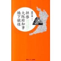 出版社:情報センター出版局、ジャンル3:地方自治、作者・アーティスト:倉田薫、本のサイズ:新書、IS...