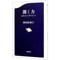 出版社:文芸春秋、ジャンル3:社会その他、作者・アーティスト:阿川佐和子、本のサイズ:新書、ISBN...