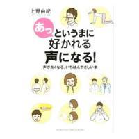 出版社:ヤマハミュージックメディア、ジャンル3:言語・ことばその他、作者・アーティスト:上野由紀、本...