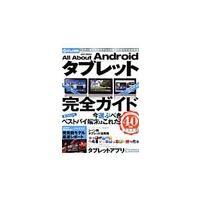 出版社:晋遊舎、ジャンル3:電気・電子、作者・アーティスト:、本のサイズ:単行本、ISBN:4863...