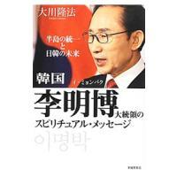 出版社:幸福実現党、ジャンル3:宗教その他、作者・アーティスト:大川隆法、本のサイズ:単行本、ISB...