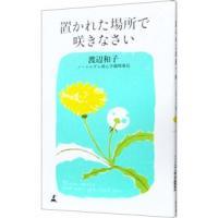 出版社:幻冬舎、ジャンル3:キリスト教、作者・アーティスト:渡辺和子、本のサイズ:新書、ISBN:4...