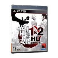 PS3/龍が如く 1&2 HD EDITION