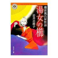 出版社:角川書店、ジャンル3:小説一般、作者・アーティスト:岩井志麻子、本のサイズ:文庫、ISBN:...
