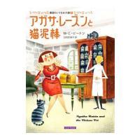 出版社:原書房、ジャンル3:小説一般、作者・アーティスト:M・C・ビートン、本のサイズ:文庫、ISB...