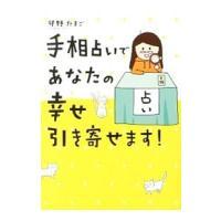 出版社:メディアファクトリー、ジャンル3:手相・姓名判断、作者・アーティスト:卯野たまご、本のサイズ...