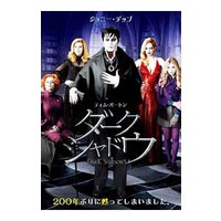 DVD/ダーク・シャドウ