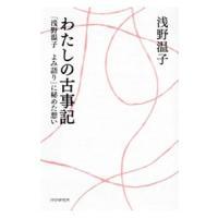出版社:PHPエディターズ・グループ、ジャンル3:小説一般、作者・アーティスト:浅野温子、本のサイズ...