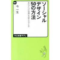 出版社:中央公論新社、ジャンル3:社会その他、作者・アーティスト:今一生、本のサイズ:新書、ISBN...