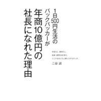 出版社:エベイユ、ジャンル3:その他歴史、作者・アーティスト:二谷誠、本のサイズ:単行本、ISBN:...