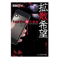出版社:集英社、ジャンル3:小説一般、作者・アーティスト:深沢えりか、本のサイズ:文庫、ISBN:4...